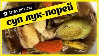 Лук-порей и картофельный суп Без мяса. Вкусно, полезно, просто.