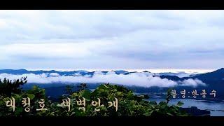 대청호 새벽안개 2021 08 02촬영:반종수 배경음악…