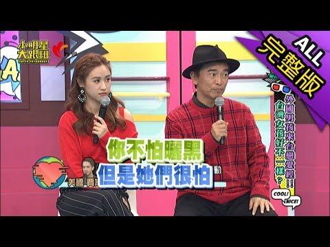 【完整版】外國男孩來台戀愛經!台灣女孩好不一樣?2018.11.27小明星大跟班