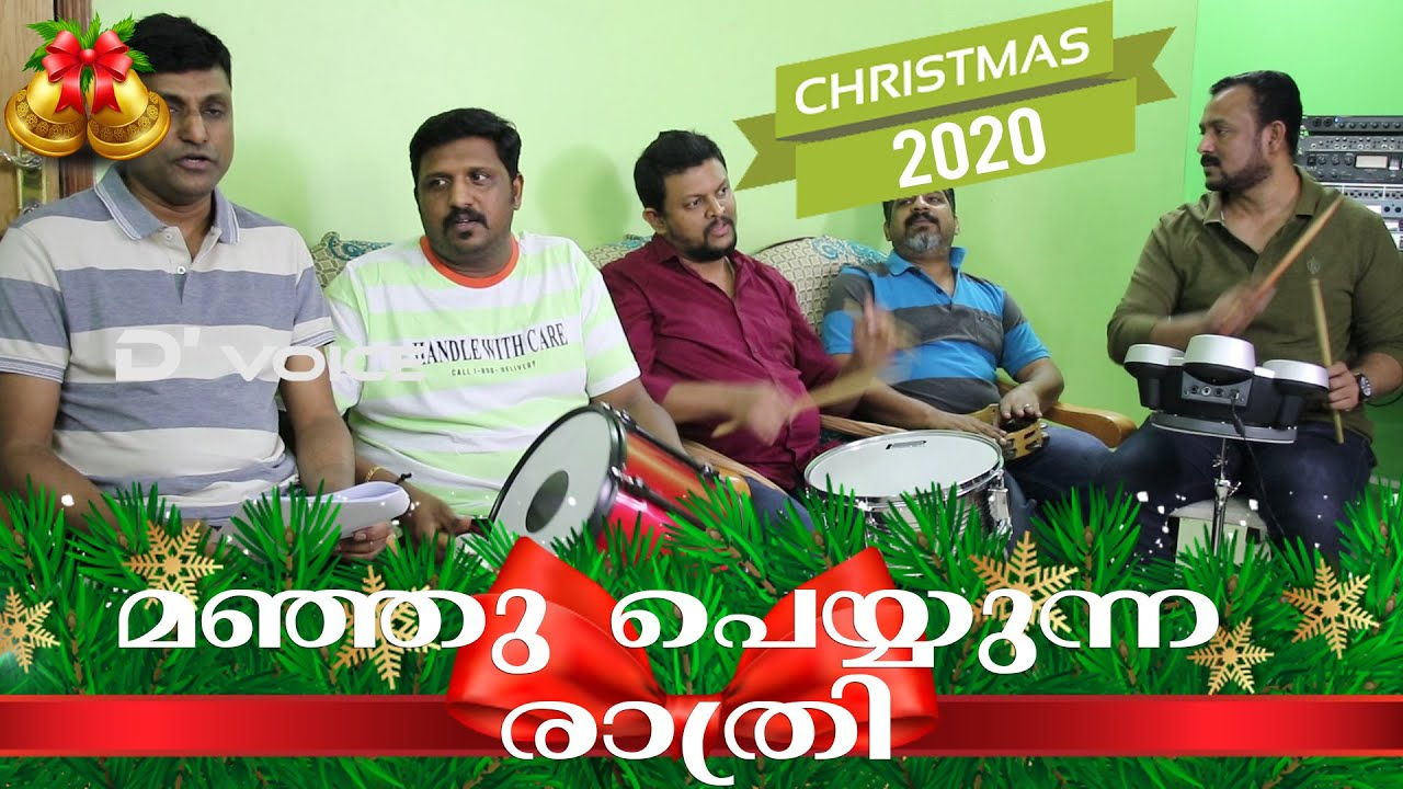 Download #Decembervoice Malayalam Christmas / Carol song (Manju Peyyunna മഞ്ഞു പെയ്യുന്ന ) Song no. #29