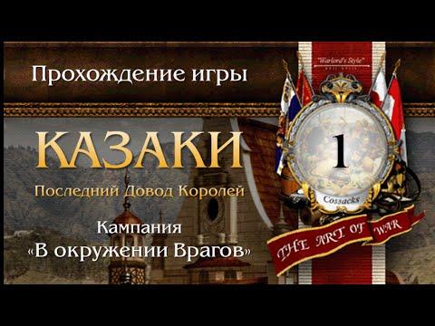 скачать бесплатно казаки последний довод королей одним файлом