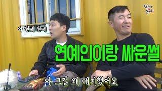 안일권 유명연예인과 주먹날린 싸움썰 (x종국,강호x,김창x)
