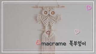 macrame 마크라메 복 부엉이
