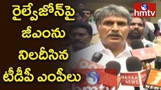 TDP Leaders Confront Railway GM Over Railway Zone | Vijayawada | hmtv