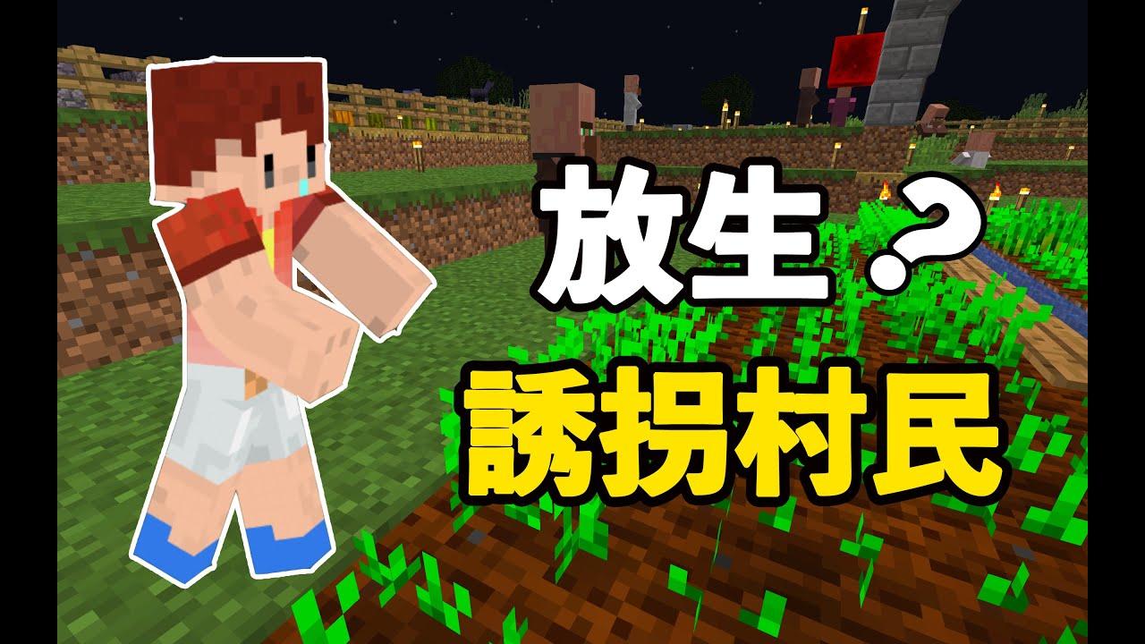 【Minecraft】 1.13海洋生存 #8 無限村民繁殖系統?! 【當個創世神】 - YouTube