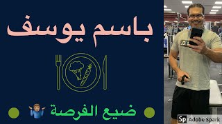 رأيي في برنامج plant based diet باسم يوسف