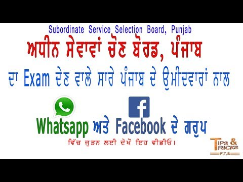 Join Whatsapp and Facebook Groups of PSSSB Candidates to get ideas to Crack  Written and Typing Exam