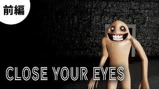 助かりたければ目を閉じろ!【Close Your Eyes #前編】びっと thumbnail