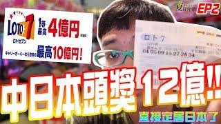 《夏日沖擊》第二彈: 波上宮拜完後居然中樂透7頭獎12億!! 直接定居在日本了! 瘋狂柏青哥 賽馬 夾娃娃【沖繩Vlog】【綠眼鏡】 thumbnail