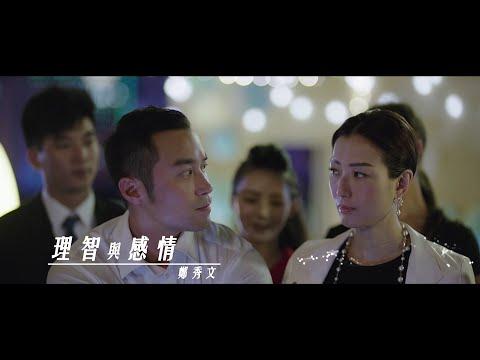 鄭秀文 Sammi Cheng - 理智與情感 (Official MV)