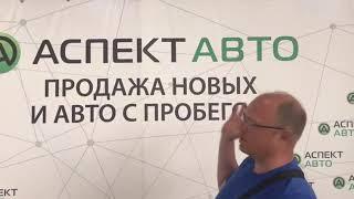 Автосалон Аспект Авто - отзыв покупателя