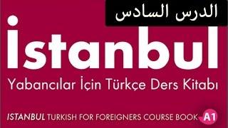 سلسلة كتاب اسطنبول لتعلم اللغة التركية A1 - الدرس السادس