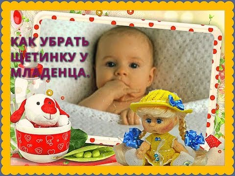 Как вывести щетинку у младенца