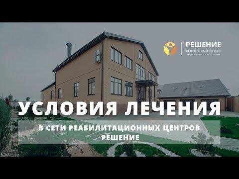 Условия лечения в сети центра РЕШЕНИЕ | Лучший реабилитационный центр в России