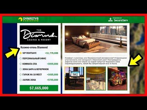 GTA 5 Online: ОБНОВЛЕНИЕ «Казино & Отель Diamond» / СКОЛЬКО ДЕНЕГ НУЖНО НА DLC / 1.47