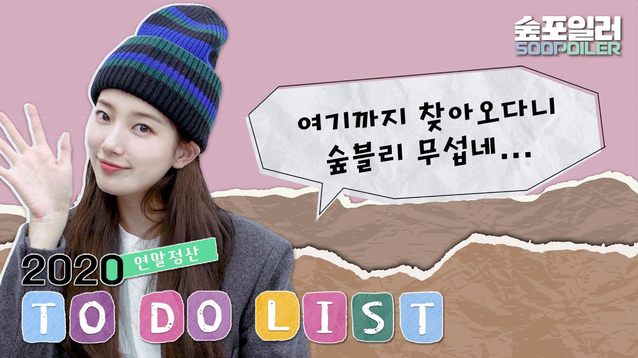 (ENG) '수지'는 2020 To Do List를 얼마나 지켰을까?📝 How many 2020 'To-Do List' has suzy achieved?
