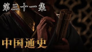 第三十一集:诸葛亮治蜀【中国通史 | China History】