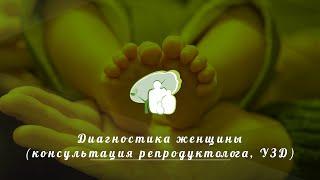 Диагностика женщины консультация репродуктолога, УЗД(http://ivf-family.com.ua/ Тел.: (044) 394-52-23 В настоящее время бесплодие – достаточно распространенная проблема. Для того,..., 2015-07-02T15:02:56.000Z)