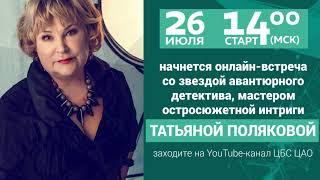 #ЛитМост: онлайн-встреча с автором детективных романов Татьяной Поляковой