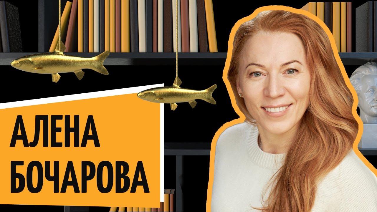 Алена Бочарова | «Рыбный день. Онлайн» | «Vol. 16. Наташ, мы все уронили»