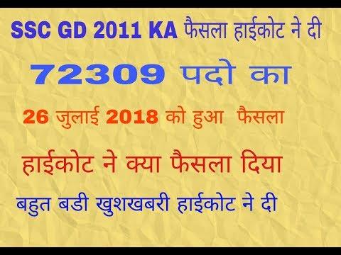 2011 SSC GD 72309 पदो की न्यूक्ती् का