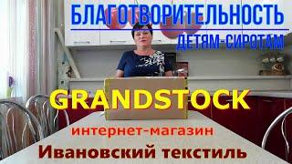 """Благотворительная помощь. """"Грандсток"""" – интернет-магазин ивановского текстиля. Распаковка посылки"""
