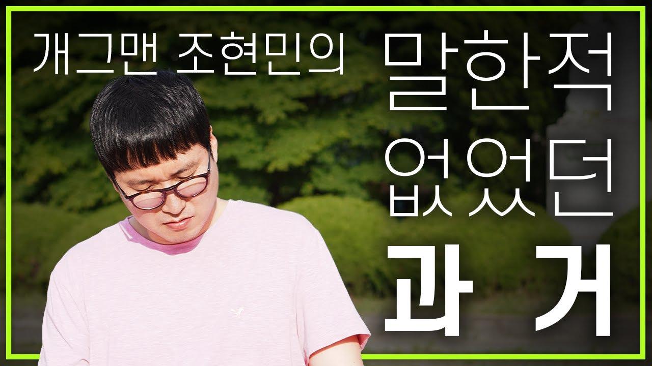 범접할 수 없는 조현민의 고향 선배 클라스 (Feat.충남 홍성)