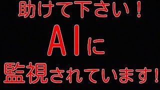 【悪夢再び!?】助けて下さい!AIに監視されています!