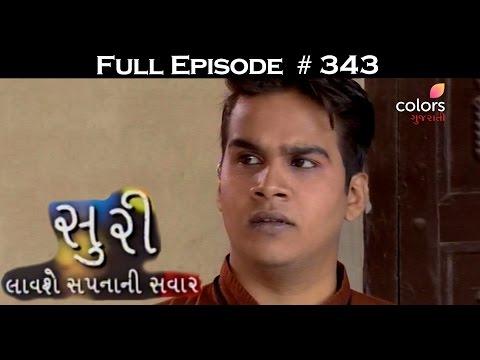 Suri - 24th December 2016 - સુરી - Full Episode