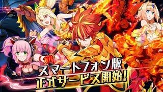 【本日配信】暁のブレイカーズ 面白い携帯スマホゲームアプリ thumbnail