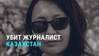 Убийство журналиста   Азия   25.09.18
