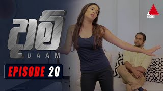 Daam (දාම්) | Episode 20 | 15th January 2021 | Sirasa TV Thumbnail