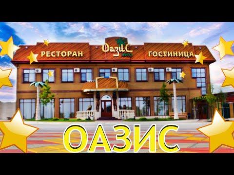 Гостиница  Миллерово Оазис