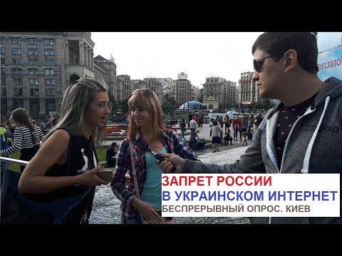 TVgolosnaroda: Опрос: Украинцы высказались о зачистке Интернета от России! Киев. Беспрерывная съемка