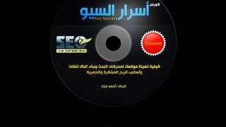 كورس أسرار السيو - الأسبوع الثالث - تقوية الموقع داخلياً - شبكة سيو صح