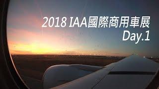 2018 IAA國際商用車展 Day.1