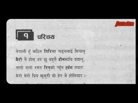 Parichaya (परिचय ) - Nepali Poem - Hamro Nepali Kitab Class 7 *HD*