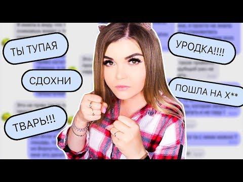 ПЕРЕПИСКА С МОИМИ ХЕЙТЕРАМИ !