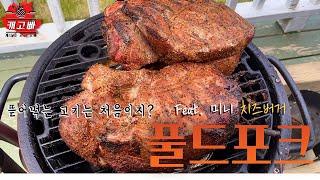 풀드포크: 뜯어먹는 돼지고기 바베큐 | 이거 이렇게 부…