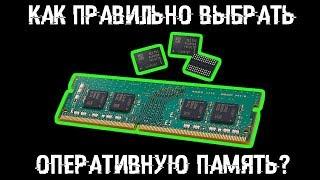 Как выбрать оперативную память? Секреты выбора ОЗУ!