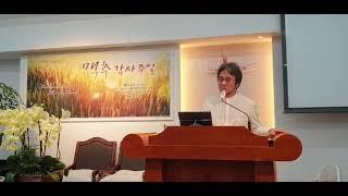 운암중앙교회 이원석(아모스3장1절)