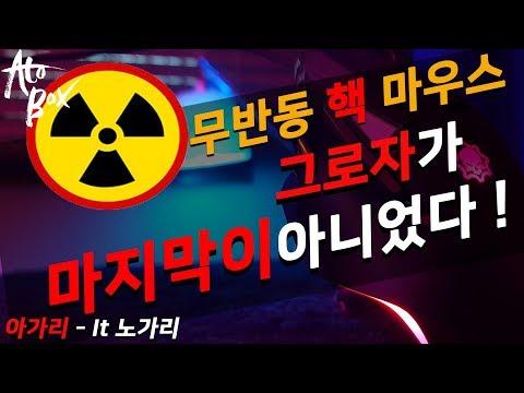 [4K] 핵마우스? 그로자가 끝이 아니었다. 그로자는 시작? 매크로 마우스 핵인가? 아닌가?