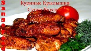 Куриные Крылышки На Сковороде /С Супер Соусом /Вкус Как На Гриле /Ну Очень Вкусно!