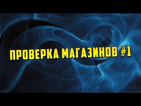 Проверка магазинов #1 [Acc-Store.ru]