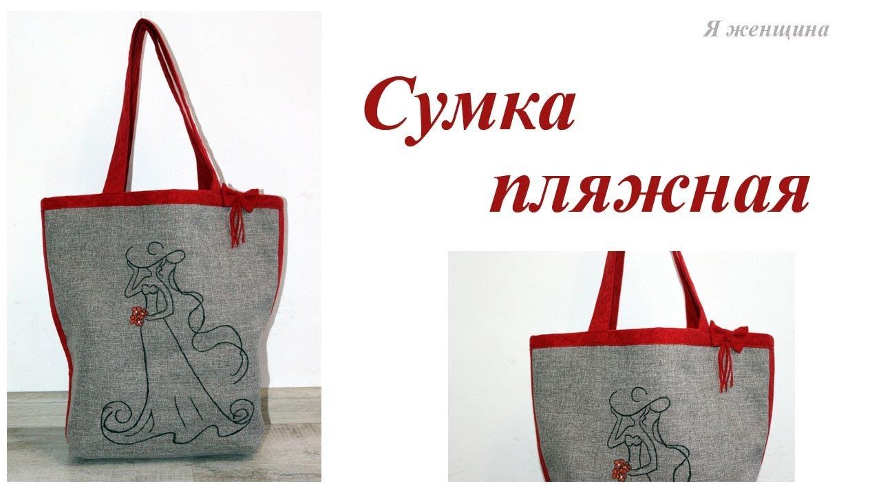 96d8d9aa4832 Пошив сумки для пляжа. Пошаговый мастер класс - YouTube