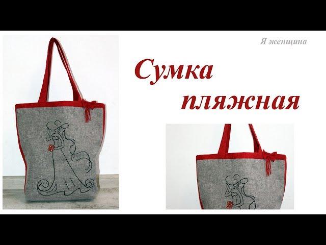 7eb4ba51dbc7 Как сшить модную пляжную сумку своими руками: пошаговый мастер-класс -  na9tom