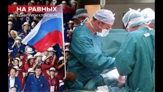 НА РАВНЫХ LIFE с Дмитрием Клоковым / Спортивные врачи ЦИТО