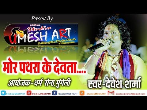 Mor pathra ke devta live song by Devesh Sharma Dharm Sena Mungeli