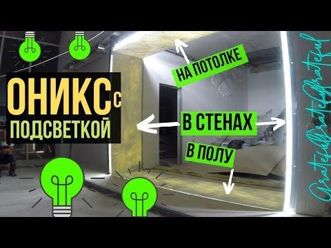 Super-эксклюзив ⬜💡 оникс с подсветкой на потолке, оникс в полу и стенах! 🚀 От замеров до монтажа!