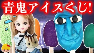 リカちゃん ギャー!アイスのクジが、呪い青鬼アイスクジだった!ミキちゃん、マキちゃん、ケリーは呪いのナゾを解き明かせるのか? ❤ おもちゃ 絵本 アニメ Licca-chan みーちゃんママ thumbnail